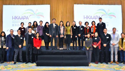 HKAAPA celebrates 4th anniversary milestone