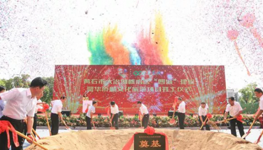 Construction of Vision Town begins in Huangshi City, China