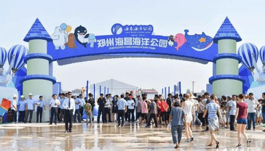 Trial operation of Zhengzhou Haichang Ocean Park to begin in late 2021