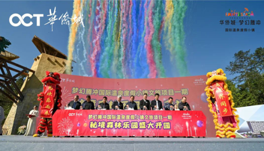 OCT's Secret Forest Paradise opens in Tengchong, China